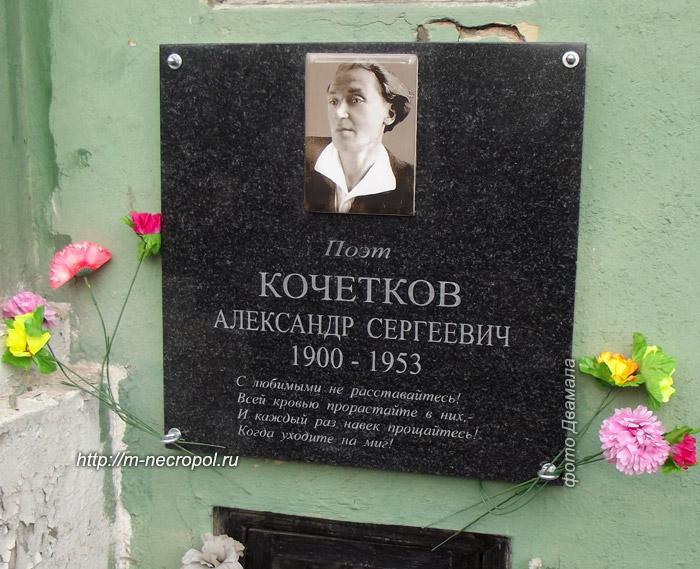 kochetkov-aldr6