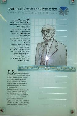 Eliyahu_Sorasky_memorial_Tel_aviv_hosp.