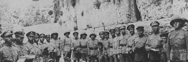 10831-Jewish_legion_hakotel_1917