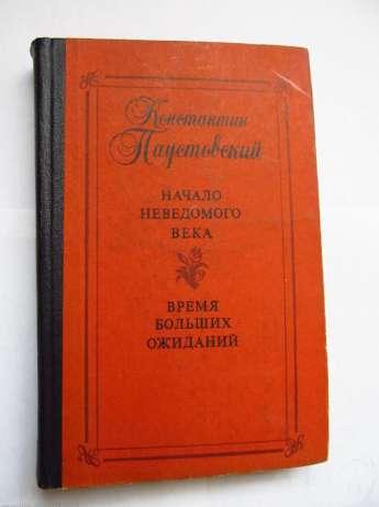 323454168_2_644x461_paustovskiy-nachalo-nevedomogo-veka-vremya-bolshih-ozhidaniy-1985-g-fotografii_rev004