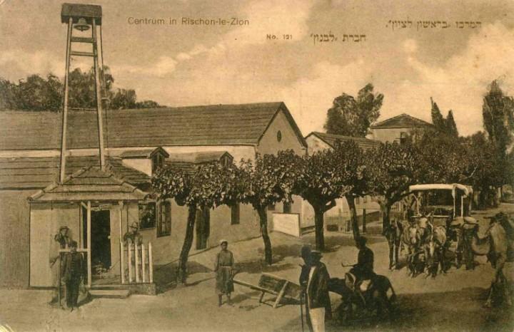 פעמון-המושבה-1910-באדיבות-מוזאון-ראשון-לציון-פעמון-המושבה-ליד-בית-הרפואות-וצריף-הדואר-1910-צלם-י.-בן-דב-אוסף-מ-Custom