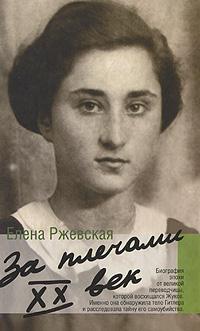Elena_Rzhevskaya__Za_plechami_HH_vek