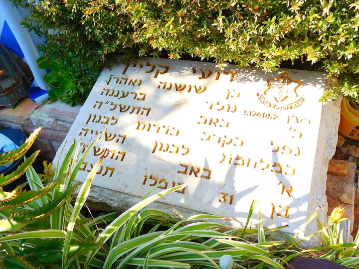 Roi_Klein's_grave