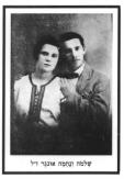 Unger Shlomo and Nechama
