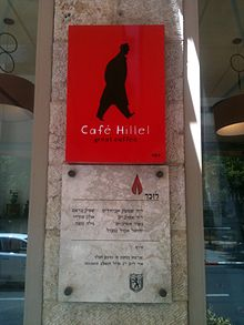 220px-cafe_hillel_bombing_memorial