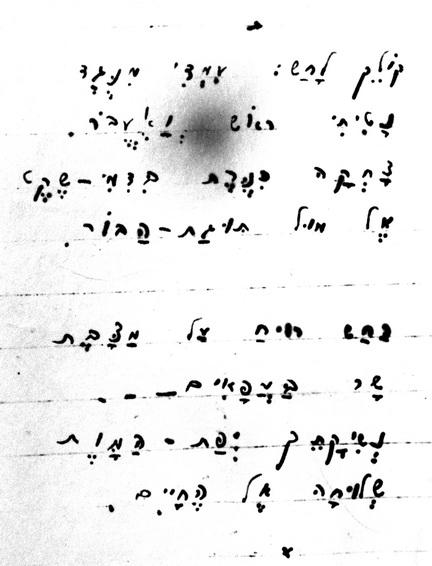 שיר בכתב ידה של רחל בלובשטיין מוקדש לידידה ב