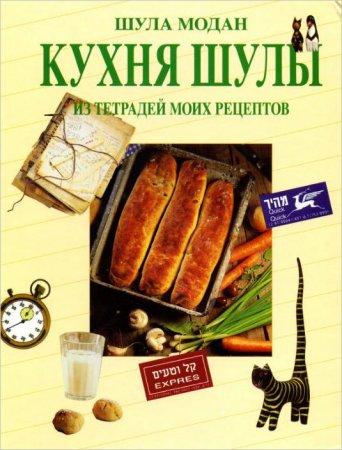1432631357_kukhnja-shuly-iz-tetradejj-moikh
